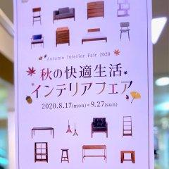 インテリアフェア始まりました♪横浜みなとみらい店