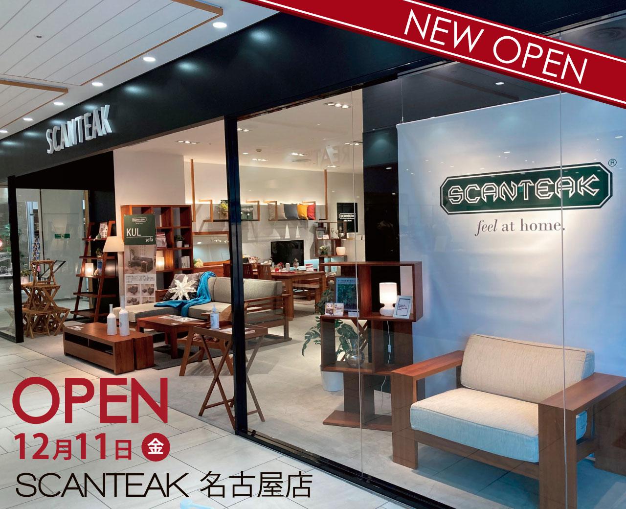 名古屋店オープン