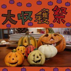 """""""""""吉祥寺店限定イベント"""""""" かぼちゃ大収穫祭 開催!!"""